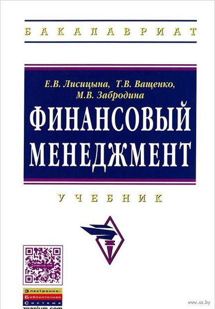 Финансовый менеджмент. М. Забродина, Т. Ващенко, Е. Лисицына