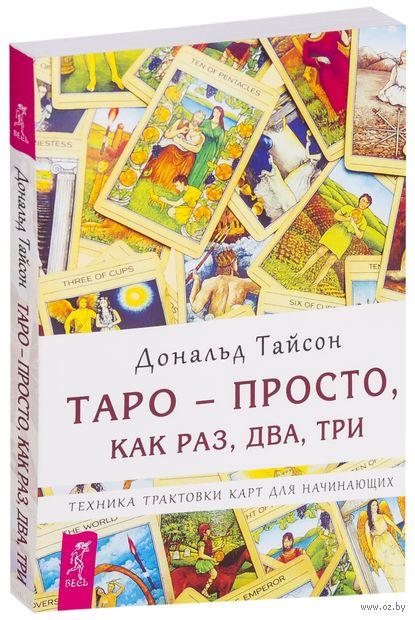 Таро - просто, как раз, два, три. Д. Тисон