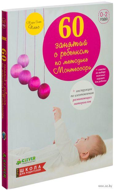 60 занятий с ребенком по методике Монтессори (м). Мари-Элен Пляс