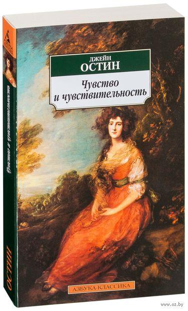 Чувство и чувствительность (м). Джейн Остин