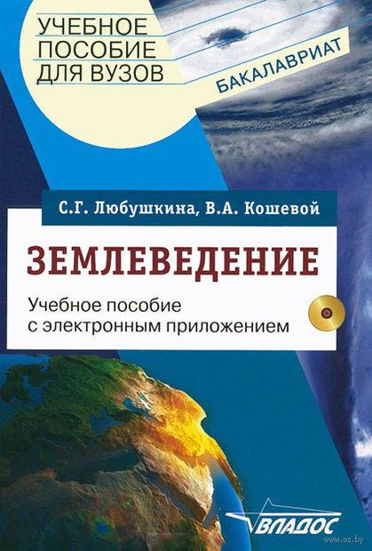 Землеведение (+ CD). Светлана Любушкина, Владимир Кошевой