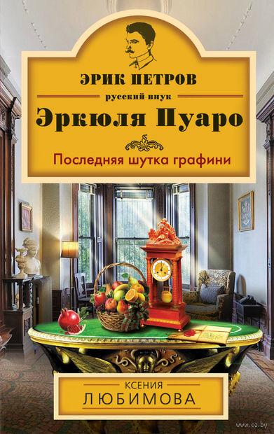Последняя шутка графини (м). Ксения Любимова