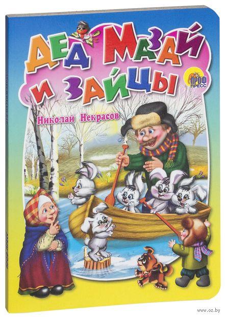 Дед Мазай и зайцы. Николай Некрасов
