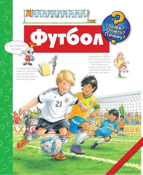 Футбол. Петер Нилендер