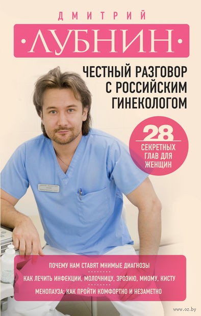 Честный разговор с российским гинекологом. 28 секретных глав для женщин. Д. Лубнин