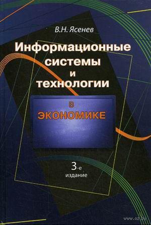Информационные системы и технологии в экономике. Вячеслав Ясенев