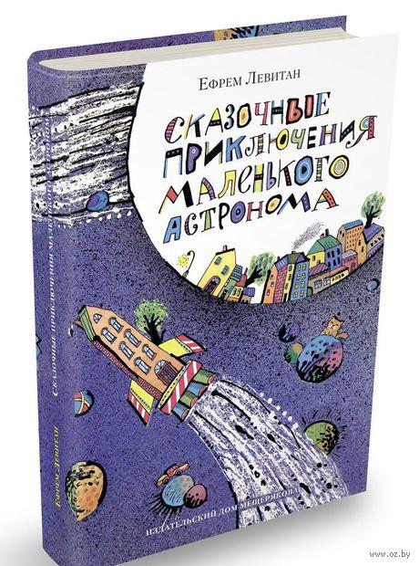 Сказочные приключения маленького астронома. Ефрем Левитан