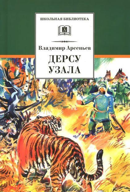 Дерсу Узала. Владимир Арсеньев