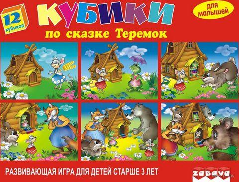"Кубики ""Теремок"" (12 шт)"