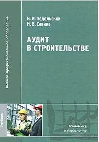 Аудит в строительстве. Владимир Подольский, Н. Савина