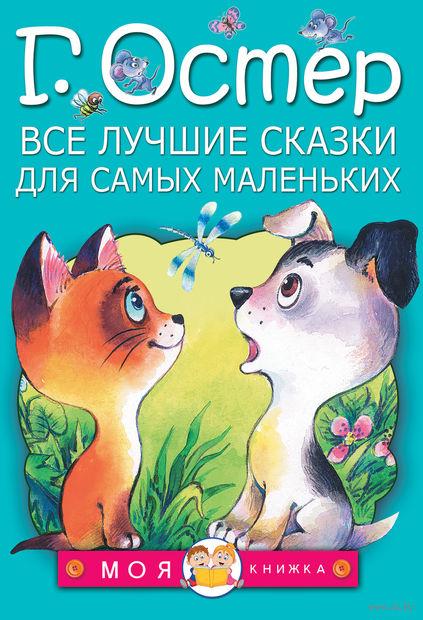 Все лучшие сказки для самых маленьких. Григорий Остер