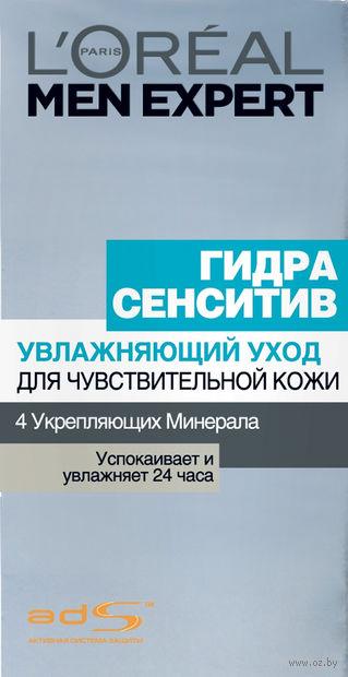 """Увлажняющий уход для лица """"Гидра Сенситив"""" (50 мл)"""