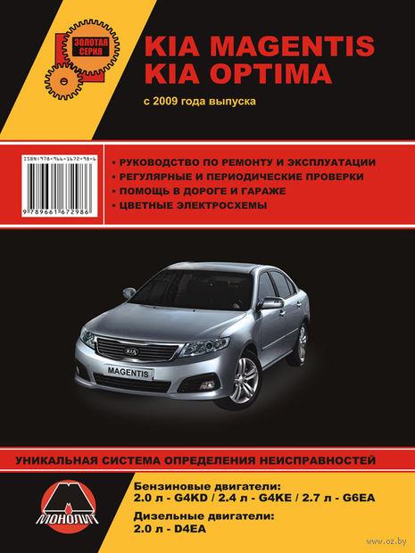 KIA Magentis / Optima с 2009 г. Руководство по ремонту и эксплуатации — фото, картинка