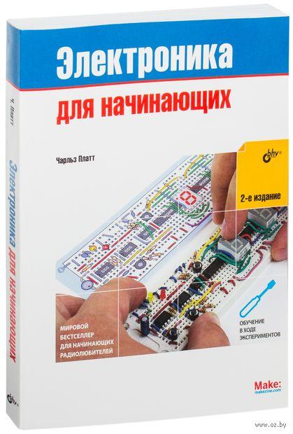 Электроника для начинающих. Ч. Платт