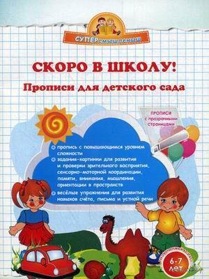 Скоро в школу! Прописи для детского сада. О. Макеева