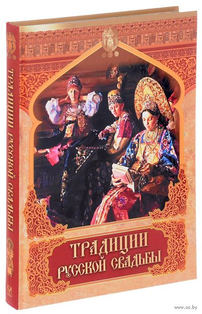 Традиции русской свадьбы — фото, картинка