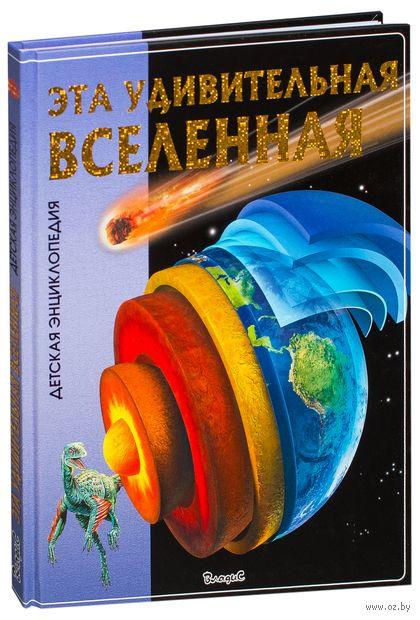 Эта удивительная Вселенная. Детская энциклопедия — фото, картинка