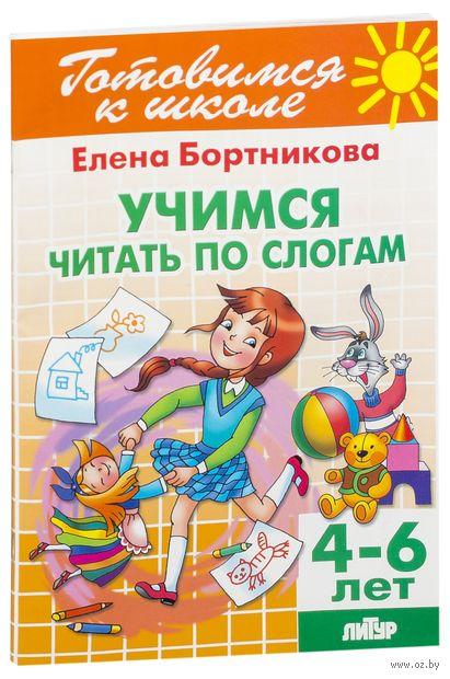 Учимся читать по слогам. 4-6 лет — фото, картинка