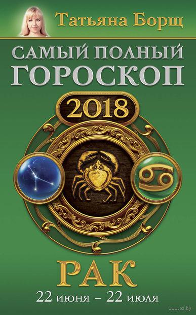 Рак. Самый полный гороскоп на 2018 год — фото, картинка