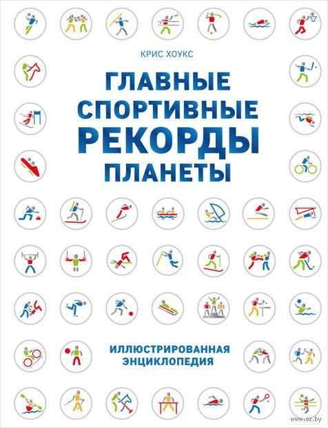 Главные спортивные рекорды планеты — фото, картинка