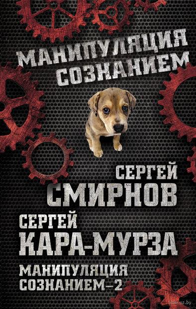 Манипуляция сознанием-2. Сергей Кара-Мурза, Сергей Смирнов