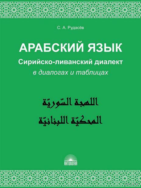 Арабский язык. Сирийско-ливанский диалект в диалогах и таблицах — фото, картинка
