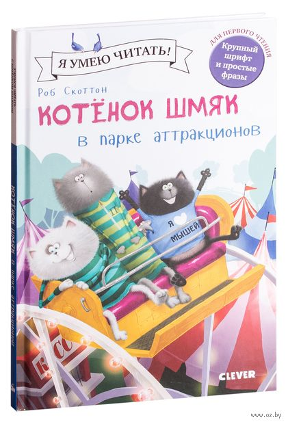 Котёнок Шмяк в парке аттракционов — фото, картинка