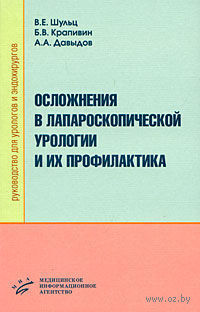 Осложнения в лапароскопической урологии и их профилактика. В. Шульц, Б. Крапивин