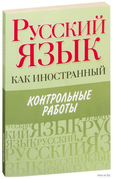 Русский язык как иностранный. Контрольные работы. Наталья Царева, Марина Будильцева