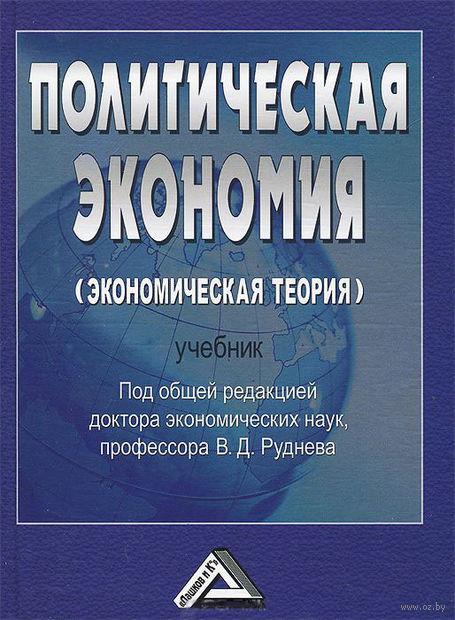 Политическая экономия (экономическая теория). В. Руднев