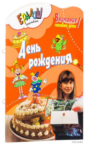 День рождения. Светлана Першина