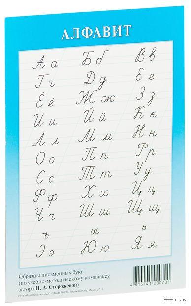 Алфавит. Образцы письменных букв по УМК Н. А. Сторожевой (синий, малый формат) — фото, картинка