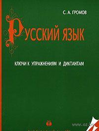 Русский язык. Ключи к упражнениям и диктантам. А. Громов