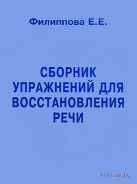 Сборник упражнений для восстановления речи. Е. Филиппова
