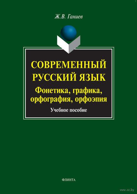 Современный русский язык. Фонетика, графика, орфография, орфоэпия (+ CD). Журат  Ганиев