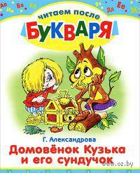 Домовенок Кузька и его сундучок — фото, картинка