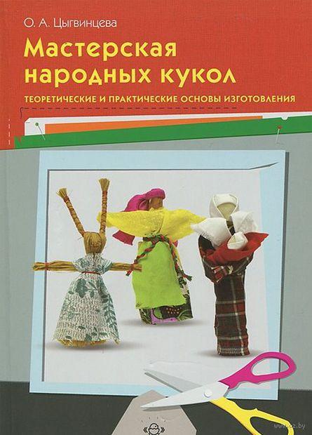 Мастерская народных кукол. О. Цыгвинцева