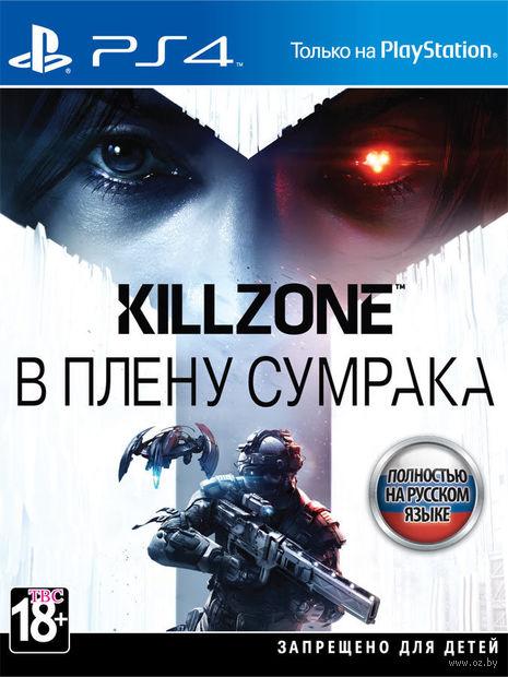 Killzone: В плену сумрака [PS4]
