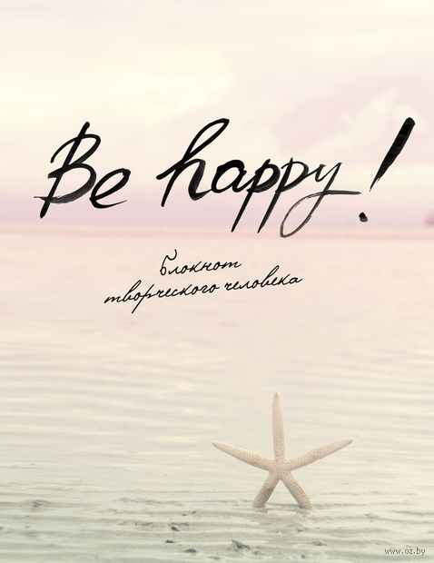 "Блокнот ""Be Happy!"""