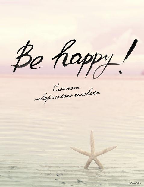 """Блокнот """"Be Happy!"""""""
