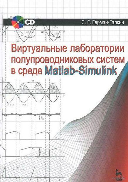 Виртуальные лаборатории полупроводниковых систем в среде Matlab-Simulink. Учебник (+ CD). Сергей Герман-Галкин