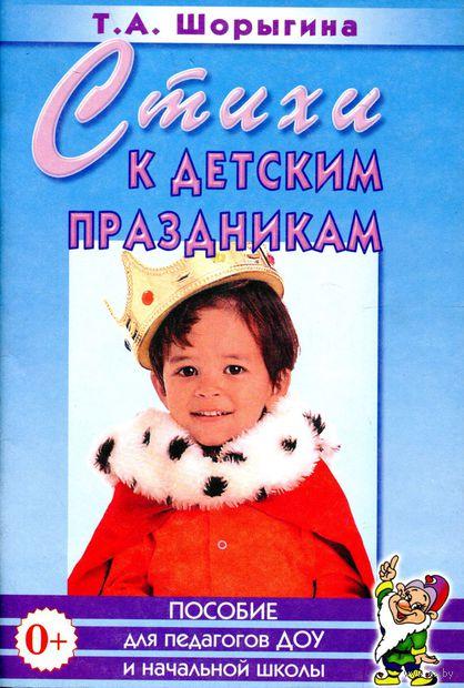 Стихи к детским праздникам. Татьяна Шорыгина