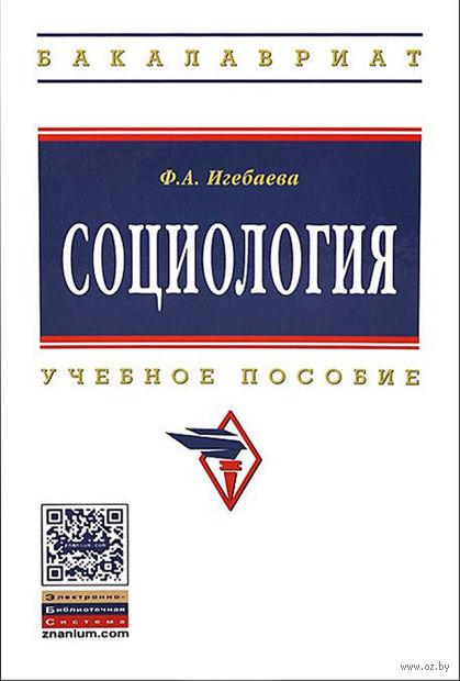 Социология. Фания  Игебаева