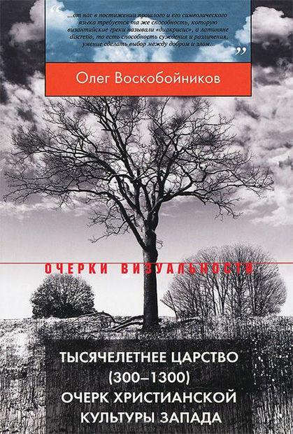 Тысячелетнее царство (300—1300). Очерк христианской культуры Запада. Олег Воскобойников