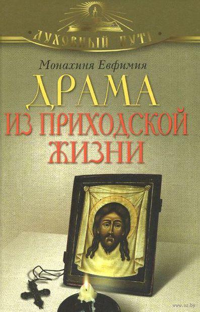 Драма из приходской жизни. Монахиня Евфимия Пащенко