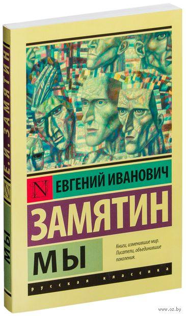Мы (м). Евгений Замятин