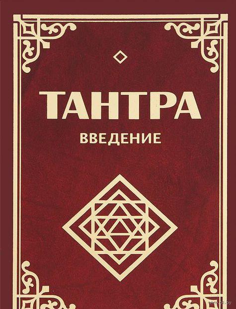 Тантра. Введение. Сергей Матвеев, Сергей Неаполитанский