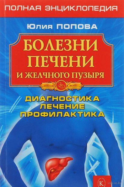 Болезни печени и желчного пузыря. Дианостика, лечение, профилактика. Юлия Попова