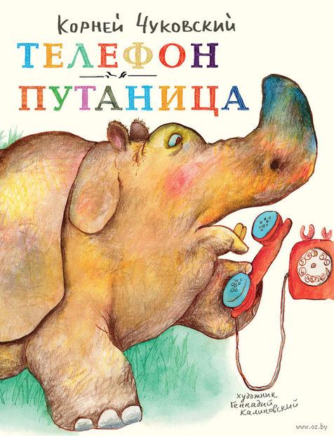 Телефон. Путаница. Корней Чуковский