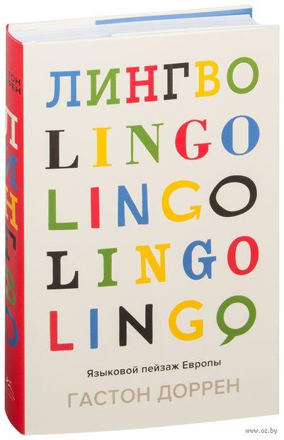 Лингво. Языковой пейзаж Европы — фото, картинка